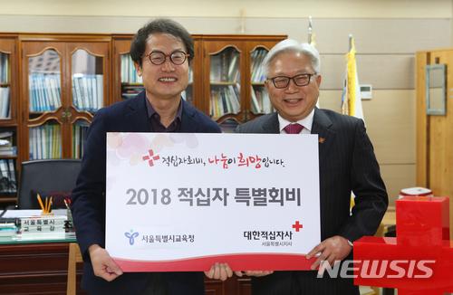 서울시교육청, 적십자 특별회비 전달