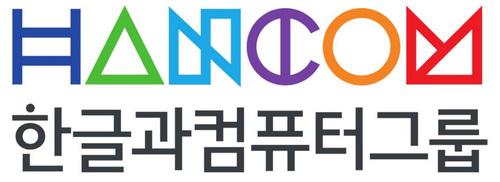 한컴그룹, 창사 이래 첫 CES 참가…로봇· IoT 등 전시