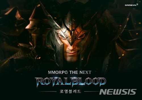 게임빌, 신작 MMORPG '로열블러드' 정식 출시