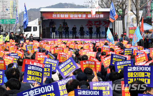 """금호타이어 노조 """"채권단 대화거부…14일 총파업 강행"""""""