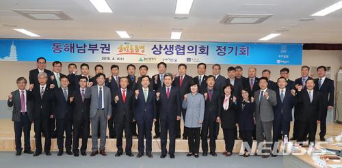 동해남부권 해오름동맹 상생협의회 정기회