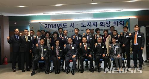 인구보건복지협회, 시도지회 회장 회의 개최