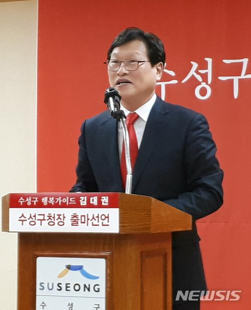 """김대권 대구 수성구청장 예비후보,""""행복1등 수성구 만들겠다"""""""