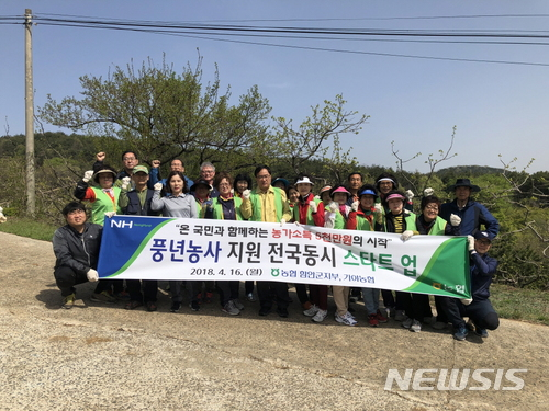 NH농협 함안군지부, '풍년농사 지원 전국동시 Start-up'