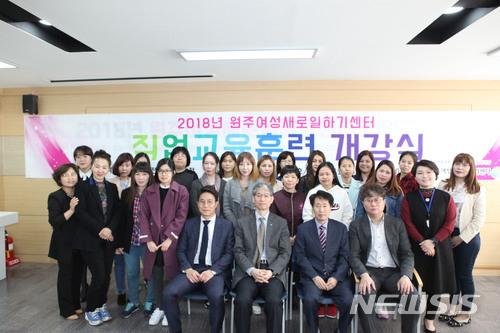 한라대학교 '결혼이민여성 직업교육 훈련과정' 운영 사업 선정