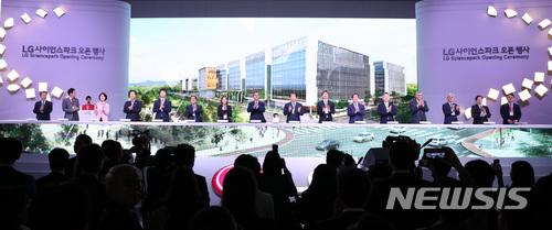 LG 사이언스파크 오픈 행사