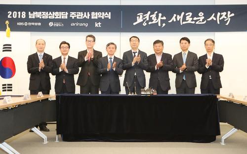 KT, 남북정상회담 '5G'로 세계에 알린다