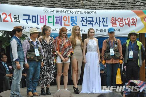 구미서 전국바디페인팅촬영대회 열려…사진동호회원 700여명 몰려