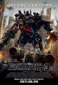 트랜스포머 3 : 달의 어둠 (Transformers : The Dark Side of the Moon)장편/일반영화/액션/어드벤처/152분/12세이상관람가/미국관객수 : 7,784,743