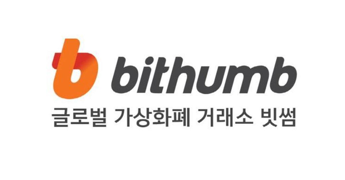 빗썸(Bithumb) - 믿을 수 있는 암호화폐 거래소