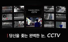 당신을 쫒는 완벽한 눈 CCTV