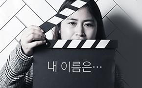 [2018 이름] 이들은 왜 전지현, 김태희가 될까