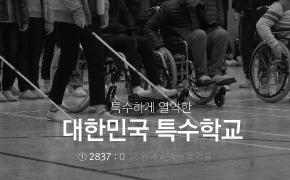 [데이터데이트] 특수하게 열악한 대한민국 특수학교 - ① 2837 : 0