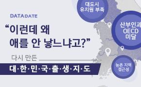 [데이터데이트] 다시 그린 대한민국 출생지도