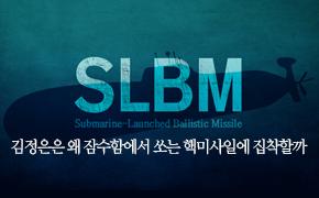 김정은은 왜 잠수함에서 쏘는 핵미사일에 집착할까