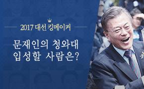 2017 대선 킹메이커 - 문재인의 사람들