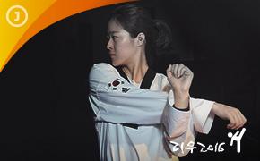 [리우2016] 10년째 태권도 국가대표, 올림픽에 처음 서다