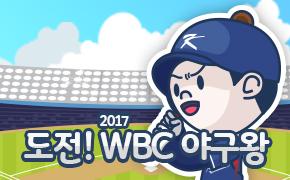 [퀴즈] 도전WBC 야구왕 퀴즈