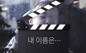 [2018 이름] 이름 없는 3살 아기, '난우남'을 아시나요