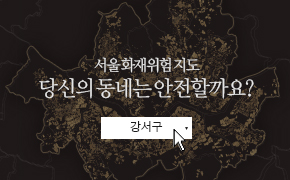 서울, 그곳이 불안하다 - 서울 화재 위험 지도