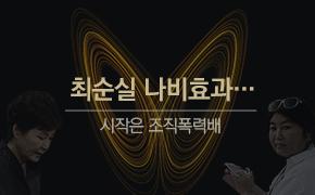 조직폭력배부터 최순실까지…나라 뒤흔든 '나비효과'