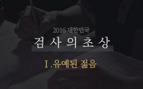 대한민국 검사의 초상