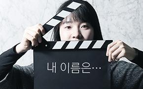 [2018 이름] 최새미씨의 '싸이 탈출기