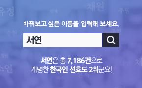 내 이름으로 개명한 한국인은 몇 명?