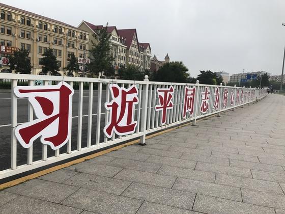 """6일 찾아간 베이다이허 기차역 앞에 설치된 선전 난간. """"시진핑 동지를 핵심으로 하는 당중앙에 단결하자""""는 선전 문구가 선명하다. [베이다이허=신경진 특파원]"""