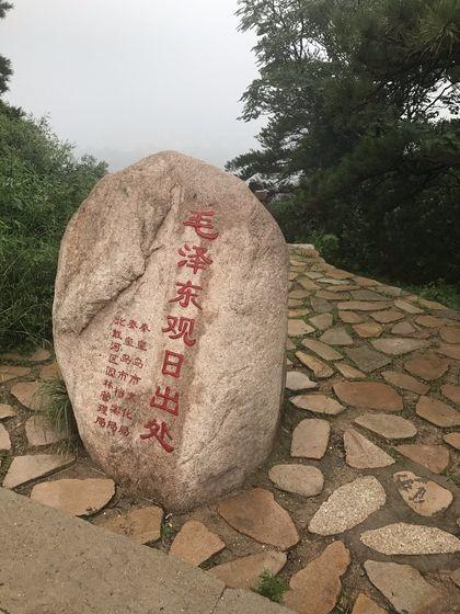 베이다이허 롄펑산(聯峰山) 정상에 위치한 마오쩌둥 주석의 일출 관람 기념비. 1954년 4월 22일 마오 주석이 이곳에 올라 일출을 바라봤다고 적혀있다. [베이다이허=신경진 특파원]