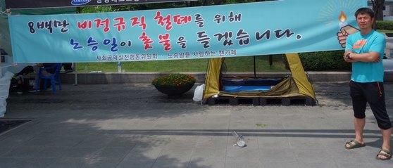 서울 광화문광장 옆 세종로 공원에서 단식 농성 중인 노승일씨. [연합뉴스]