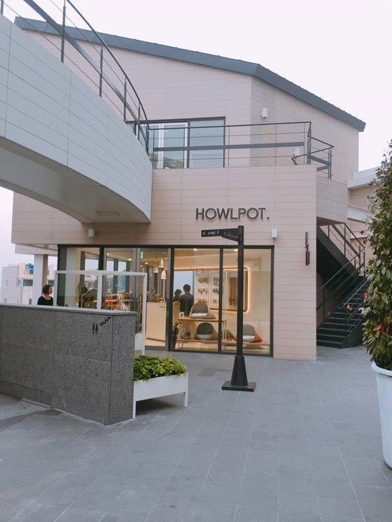아난티 타운 내에 있는 반려동물 호텔 하울팟. 개를 위한 스파 시설도 있다.