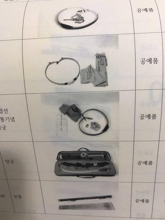박정희 전 대통령의 유품들.[사진 독자제공]