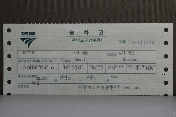 2004년 4월 1일 개통한 KTX 첫 차 승차권이다. 몇 십년 후에는 박물관에 전시될 지도 모를. [사진 박준규]