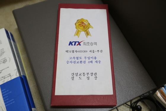 KTX 1호 승객으로 선정된 후 받은 기념품. 무임승차권 4매가 들어있었다. [사진 박준규]