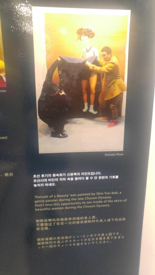 신윤복의 '미인도'에 등장하는 여인의 치마 속을 들여다 볼 수 있게 만든 전시물. [사진 온라인 커뮤니티]