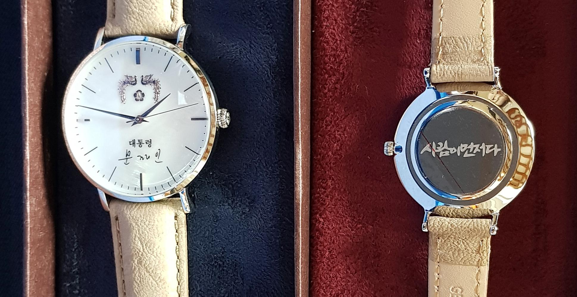 문재인 대통령의 이름이 새겨진 손목시계 뒷면에는 '사람이 먼저다'란 글귀가 쓰여 있다.[연합뉴스]