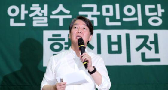 안철수 전 국민의당 대표. [중앙포토]