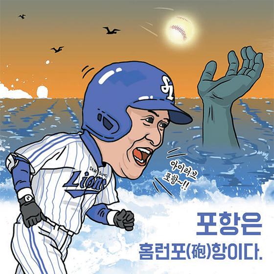 41세에도 두 자릿 수 홈런을 기록 중인 삼성 이승엽.[일러스트=이장혁 인턴기자]
