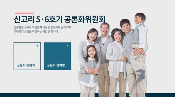 10일 개설된 신고리 5, 6호기 공식홈페이지[사진 홈페이지 캡처]