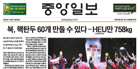 북한이 핵물질을 보유하고 있다는 한·미 정보당국의 평가를 보도한 중앙일보 2월 9일자 1면.