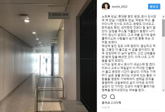 [사진 김소영 아나운서 인스타그램 캡처]