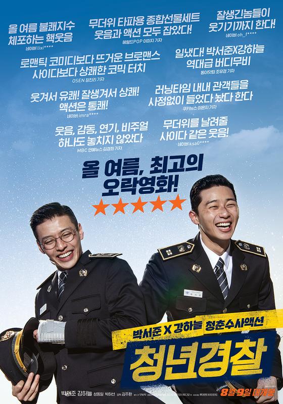 김주환 감독의 '청년 경찰' 공식 포스터. [사진롯데엔터테인먼트]