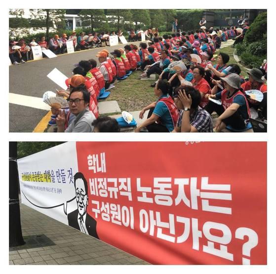 지난달 6일 연세대 비정규직 노동자들이 시급 인상 요구 집회를 하고 있다. [사진 민주노총 공공운수노조]