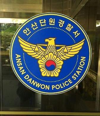 안산 단원경찰서. [연합뉴스]
