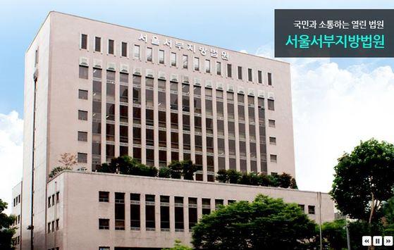 [사진 서울서부지방법원 홈페이지 캡처]