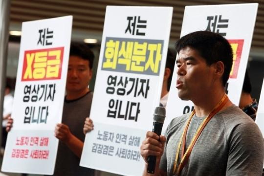 제작거부 선언하고 있는 MBC 영상기자들 [사진 전국언론노조 MBC본부]