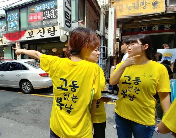 11일 서울 서초구 서초동의 보신탕 골목에서 동물자유연대와 동물보호 시민단체 카라가 '고통 없는 복날 캠페인'을 벌였다. 이현 기자