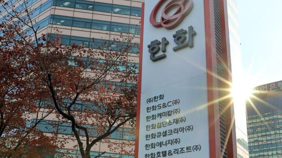서울 장교동 한화본사 모습. [중앙포토]