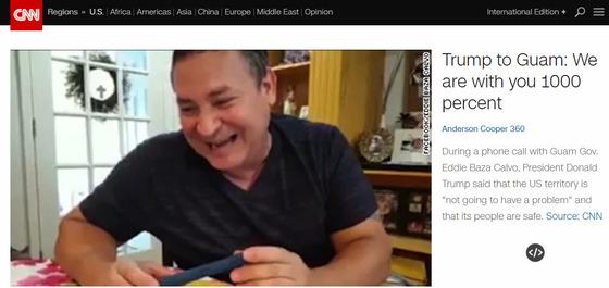 에디 바자 칼보 미국 괌 주지사가 페이스북을 통해 도널드 트럼프 대통령과의 전화통화 영상을 공개했다. [사진 CNN 홈페이지]